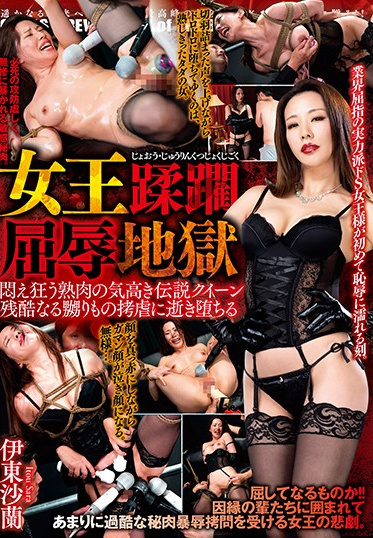 BabyEntertainment DBER-094 The Queen In A Devastating Shame Of Hell As Her Flesh Writhes And Moans This Proud And Legendary Queen Keeps On Cumming As The Pain Continues