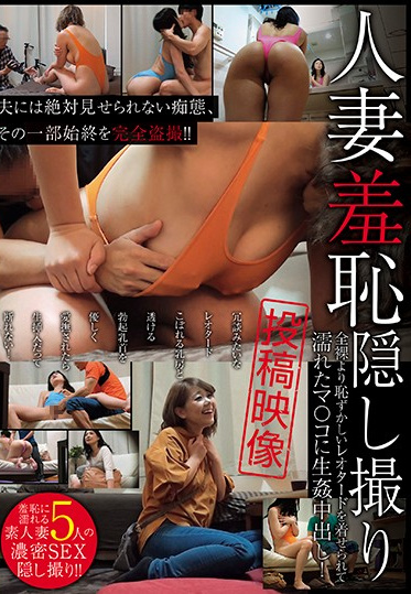 STUDIO Is/Daydream EYS-060 A Married Woman Is Secretly Filmed While She Indulges In Shame She Is More Embarrassed To Be Wearing These Leotards