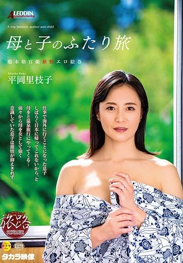 Takara Eizo SPRD-1359 Journey A Stepmom Is Trip Alone With Her Stepson Rieko Hiraoka