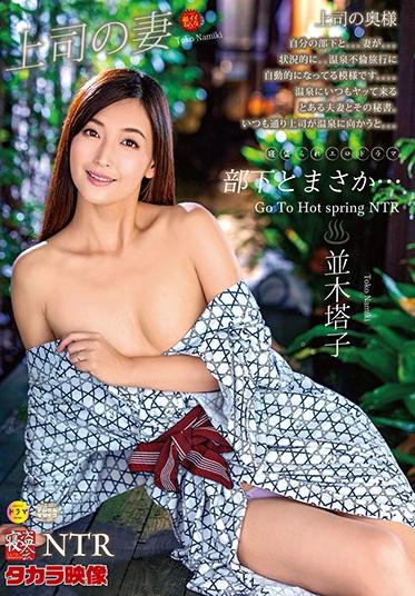 Takara Eizo NTRD-085 Cuckolders With My Subordinate Really Namiki Toko