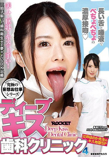 ROCKET RCTD-372 French Kiss Dental Clinic 4 - Miss Honoka Tsujii S Kissing Hell Special