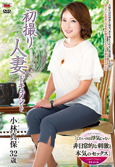 Center Village JRZE-017 It Is My First Time Filming My Affair Maho Kobayashi
