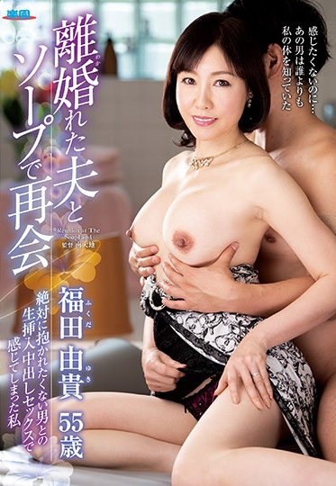 Center Village FUGA-44 Soapland Brothel Reunion With My Ex-Husband - Raw Creampie Sex With The Man I Never Wanted To Fuck Again - But I Loved It Yuki Fukuda