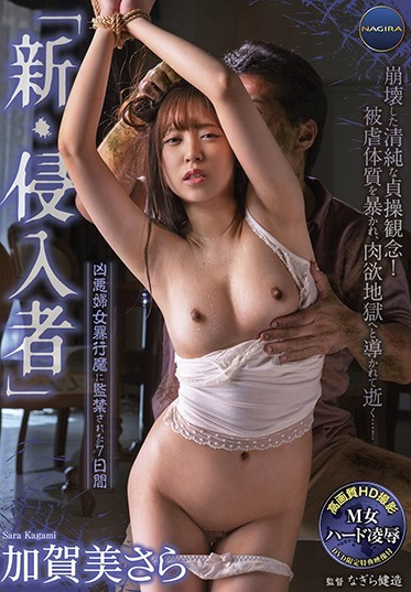 NAGIRA GNAX-041 New Break-in Sara Kanami