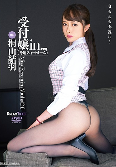 Dream Ticket VDD-168 Receptionist In Coercion Suite Yuwa Kiriyama