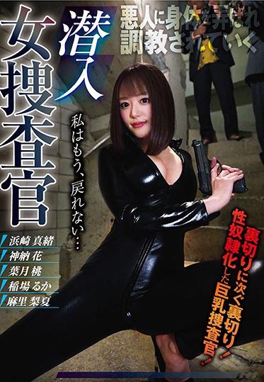 Prestige KUM-011 Full Super Digital Mosaic MAMIRU Mischievous Beautiful Girl Intertwined Sin And Punishment