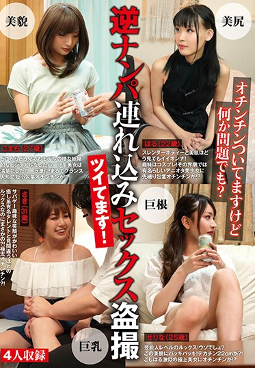 Hybrid Films/Daydream Tribe HYBR-009 I Got Hit With Some Reverse Pick Up Action And Taken Home For A Peeping Good Time But Do You Have Any Issues With That Komachi