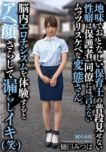 Komyo YST-235 This Nursery School Teacher Is Usually Plain And Quiet And Never Shows Her Sexual Hangups In Public And She Could Never Tell The Parents