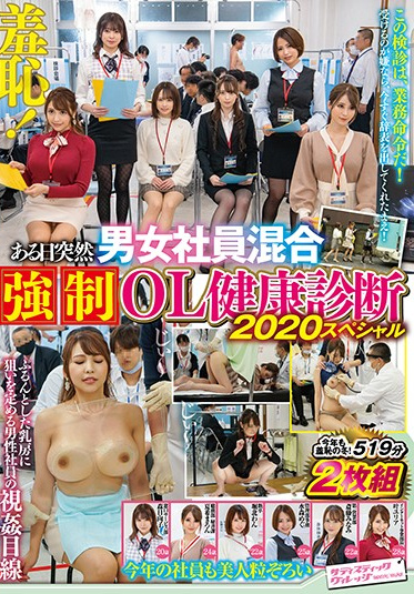 Sadistic Village SVDVD-832-A Shame Girls Made To Take A Physical Exam In Front Of The Guys At The Office 2020 Special 2 Discs - Part A