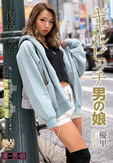 Were She-Males BOKD-209 She Is Back Cross Dressing Slut Is New Debut Yuri