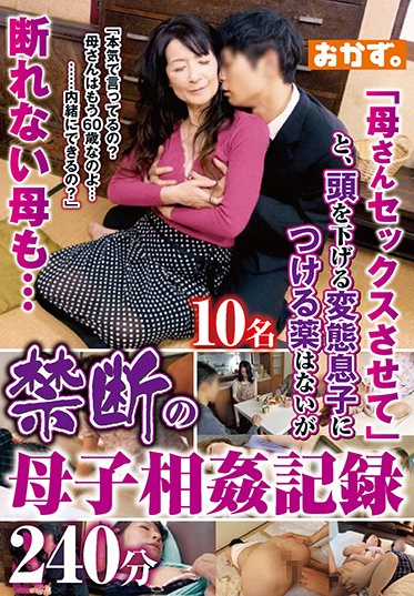 K M Produce OKAX-688 These Obedient MILFs Can T Resist Their Kinky Stepsons Forbidden Sex Sex Under The Same Roof Caught On Film 240 Minutes