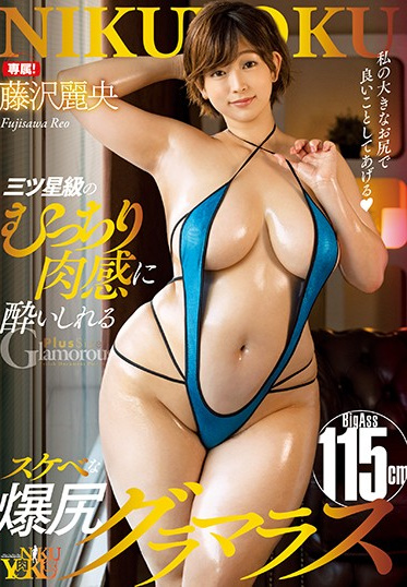 Fitch JUNY-030 I M Falling For Her 3-Star Voluptuous Meaty Body She S Got A Lusty Explosive Glamorous Ass Reo Fujisawa