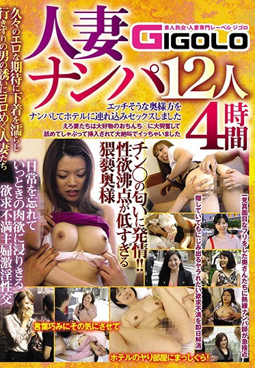 GIGOLO (Gigolo) GIGL-633 Married Woman Seductions 12 Ladies 4 Hours We Seduced Sexy-Looking Housewives And Brought Them To A Hotel To Fuck And These Horny Ladies Got Excited To Feast On Their Favorite Delicacy And Happily Licked And Sucked And Fucked And Would Scream And Shout As They Came With Pleasure