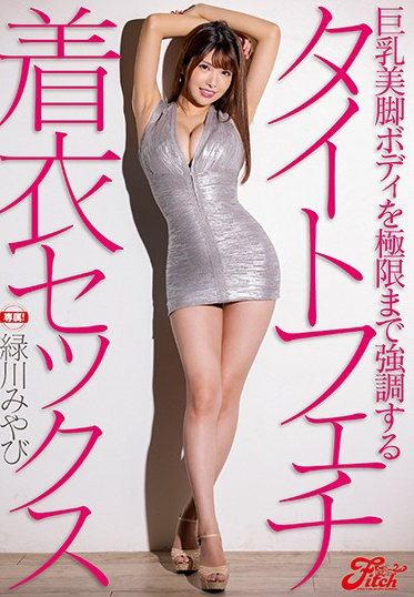 Fitch JUFE-238 She S Wearing Tight Fetishistic Clothes That Heighten Her Big Tits Her Beautiful Legs And That Amazing Body To The Upper Limit Of All That Is Possible And Now You Get To Have Fully Clothed Sex With Her Miyabi Midorikawa