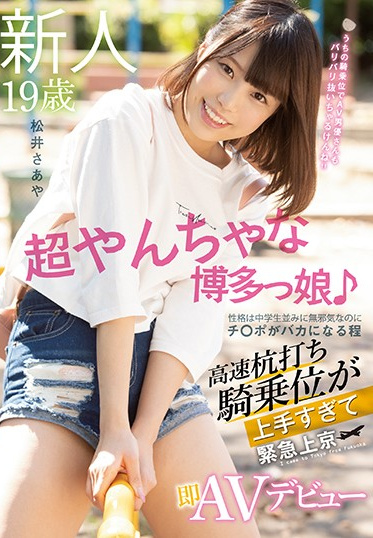 MOODYZ MIFD-142 A Fresh Face 19-Year Old Bad Girl From Hakata She S Got An Innocent Personality Like High Schooler But She S Got High-Speed Pussy-Pounding Cowgirl So Good That She Ll Bust Any Cock To Oblivion