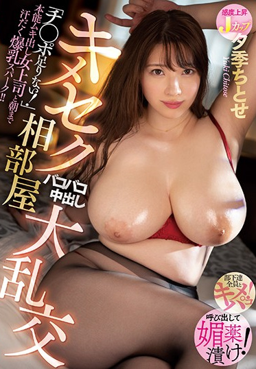Wanz Factory WAAA-026 Sex With You Sharing A Room And Giving Sloppy Creampies Large Orgies - Chitose Yura