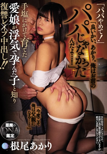 Wanz Factory WAAA-022 I Raised My Beloved Daughter With Tenderness And Love But When I Found Out That She Was The Product Of My Wife S Infidelity It Was Time For Some Revenge Creampie Sex Akari Neo