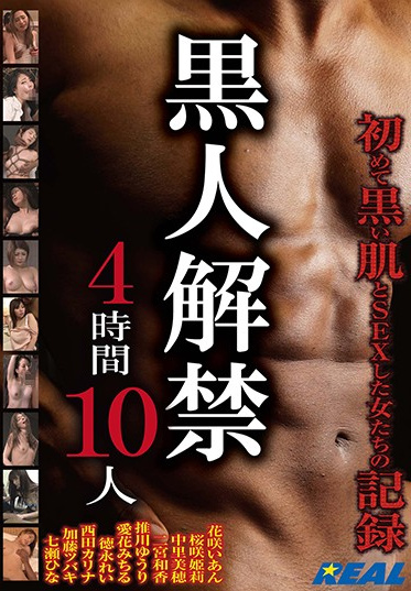 Real Works XRW-956-A Black Guys Unleashed 4 Hours 10 People - Part A