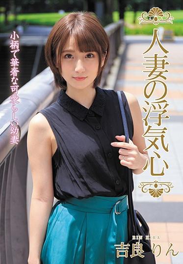 Hitozuma Engokai/Emmanuelle SOAV-072 A Married Woman S Infidelity - Rin Kira