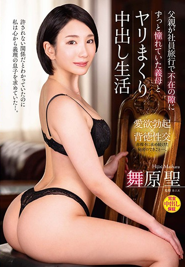 VENUS VENU-993 I Was Always Infatuated With M Stepmom So While My Dad Was Away On A Company Trip I Creampie Fucked Her The Entire Time Hijiri Maihara