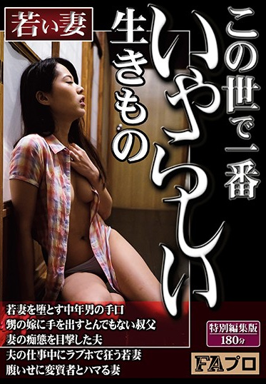 FA Pro SQIS-040 Young Wives The Horniest Living Beings In This World