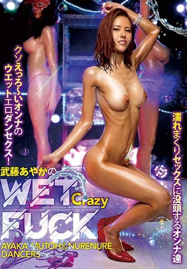 MERCURY GONE-025 Ayaka Muto S WET Crazy FUCK
