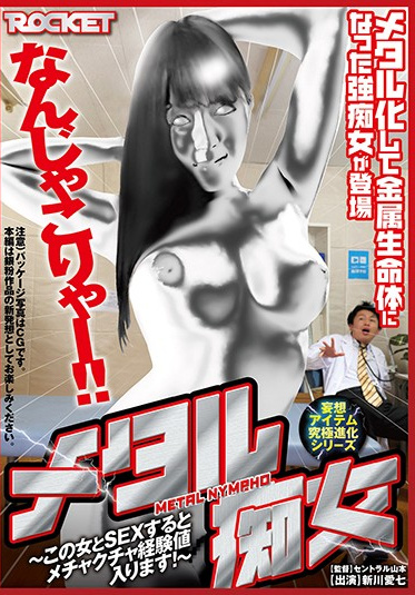 ROCKET RCTD-373 Metal Slut Ai Shinkawa 7 Strategy To Bring It To A Hotel Named Studio