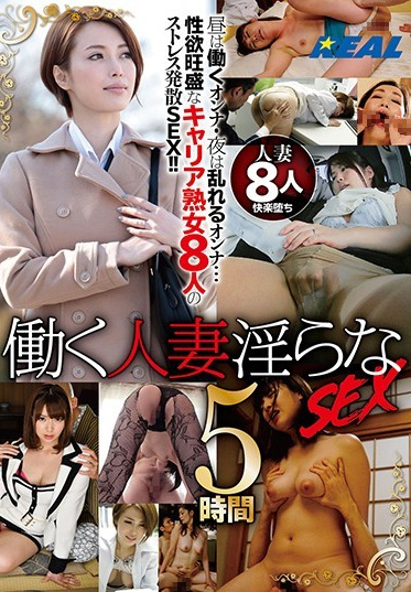 Real Works XRW-960-A Working Married Woman - Indecent SEX 5 Hours - Part A