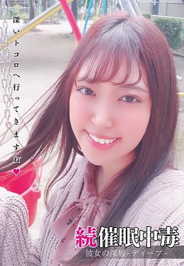 Saimin Kenkyuujo Bekkan ANX-130 Part 2 Servant Addict Going Deep -Sara Kanami