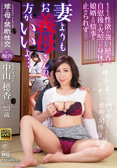 Global Media Entertainment NEM-051 Forbidden Sex With The Bride S Mother My Mother-In-Law S Way Better Than My Wife Honoka Nakayama Part 16