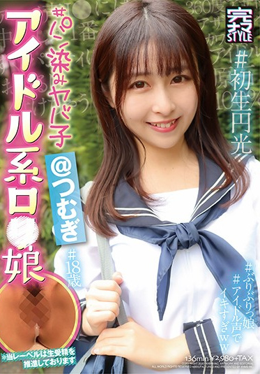First Star KNMB-008 All Raw STYLE Tsumugi Barely Legal With Pop Star Looks Age 18 Cheeky Girl Her First Compensated Date