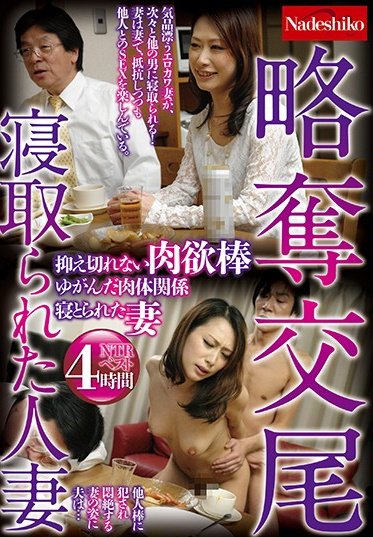 Nadeshiko NASH-430-A Conquer And Claim Cheating Wives BEST Collection 4 Hours - Part A