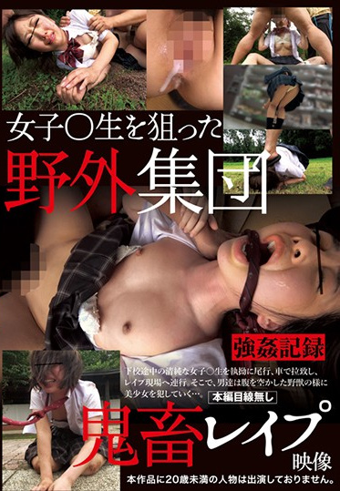 Aozora Soft AOZ-294Z Female Sts Targeted By A Group Of Men For Outdoor Rough Sex