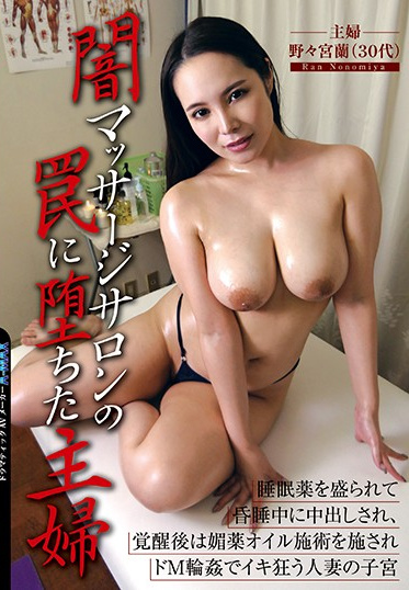 Jukujojuku / Emmanuelle EMBZ-218 This Housewife Fell Into A Trap Laid By An Underground Massage Parlor She Was Shamed Into Creampie Sex