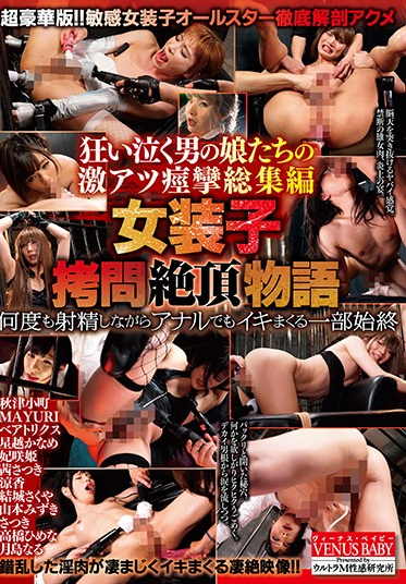 BabyEntertainment DBVB-034-A These She-Males Are Weeping Like Mad While Receiving Hot Spasmic Love Highlights A Cross-Dressing Orgasmic Tale Of Ecstasy We Ll Show You - Part A