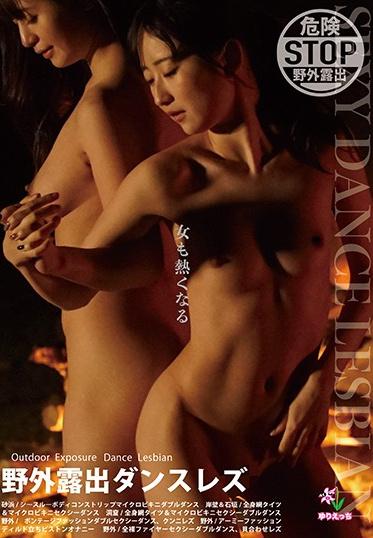 Yuriecchi/Daydreamers YROS-002 Outside Nudes Dance Lesbian Moa Hoshizora Hina Kamino