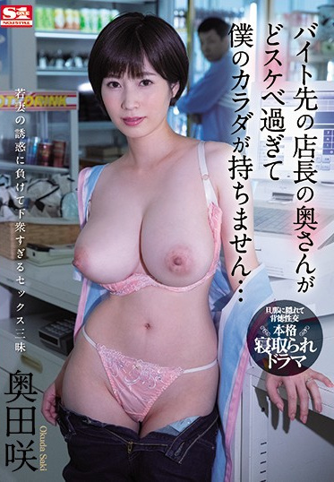 S1 NO.1 STYLE SSNI-952 The Wife Of My Part-Time Job S Boss Is Too Much Of A Pervert For My Body To Handle Saki Okuda