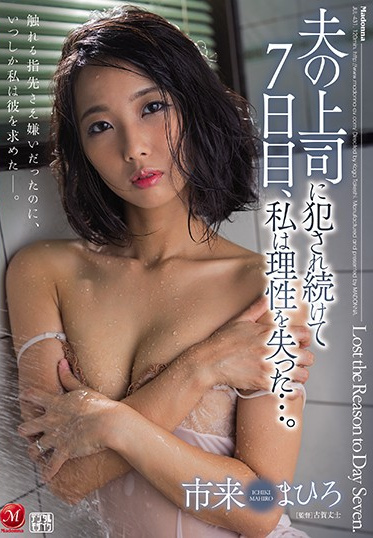 MADONNA JUL-431 Ravished For 7 Days By My Husband S Boss I Finally Lost My Mind Mahiro Ichiki
