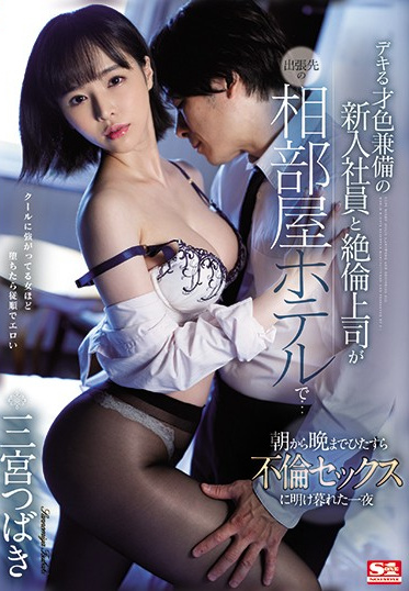 S1 NO.1 STYLE SSNI-959 Talented Beautiful New Hire Shares A Hotel Room With Her Hung Boss And Ends Up Banging Him All Day Long A Full Night Of Adultery Tsubaki Sannomiya