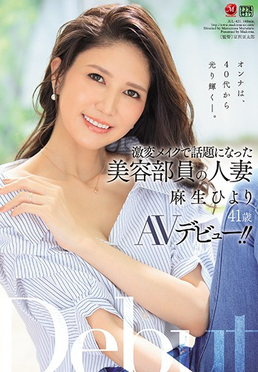 MADONNA JUL-421 Married Esthetician Famous For Her Incredible Makeovers Hiyori Aso Age 41 Makes Her Porn Debut