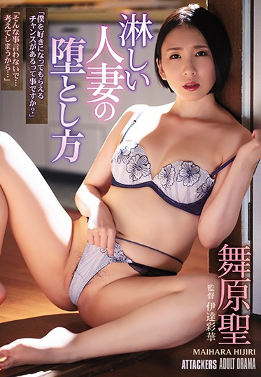 Attackers ADN-284 How To Seduce A Lonely Married Woman Hijiri Maihara