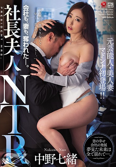 MADONNA JUL-426 Former Celebrity And Beautiful Married Woman Makes Her Madonna Debut Her CEO Husband Has Both His Company And His Wife Taken From Him NTR - Nao Nakano