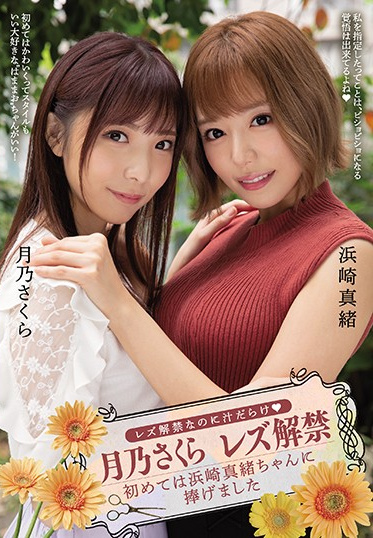 bibian BBAN-308 She Just Came Out As A Lesbian But Juices Are Already Overflowing Sakura Tsukino Comes Out As Lesbian She Gives Her First Time To Mao Hamasaki
