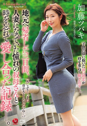 MADONNA JUL-435 Three Days Alone With The Aunt You Ve Always Wanted - This Lusty MILF Might Be Married But You Re All She Wants Tsubaki Kato
