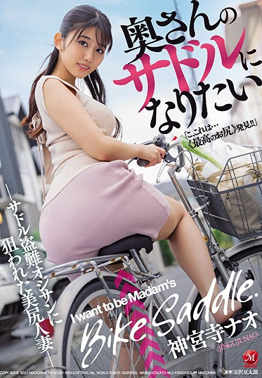 MADONNA JUL-429 I Want To Be Madam S Bike Saddle - Old Man Saddle Thief Goes After Married Woman With Nice Ass - Nao Shinguji