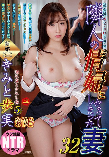 JET Eizo NDRA-083 My Wife Became A Whore For My Neighbor 32 Ayumi Kimito