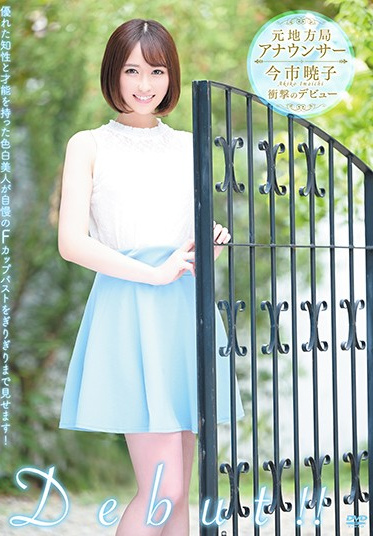 Spice Visual MBRBA-070 Former Local Station Announcer Shocking Debut Akiko Imaichi