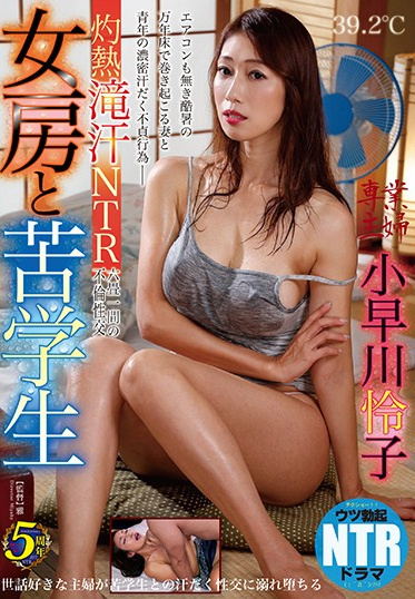 JET Eizo NKKD-189 Red-Hot Dripping And Sweaty NTR A Wife And Adultery Sex In A Cramped Apartment Reiko Kobayakawa
