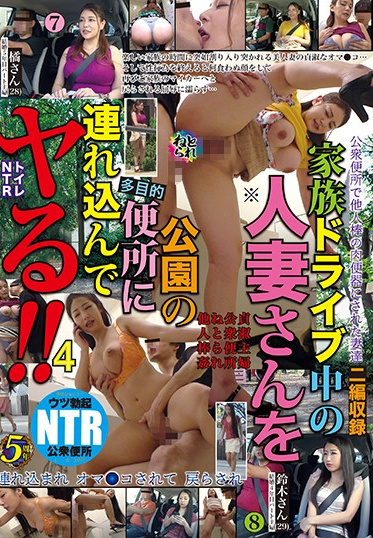 JET Eizo NKKD-188 Cheating Sex With A Married Woman In A Public Washroom While She S Out For A Drive With Her Family 4 Sex In A Stall
