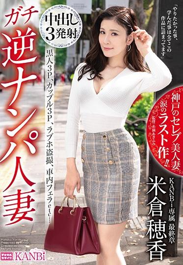 Prestige KBI-051 Gachi Reverse Nampa Married Woman Black 3P Couple 3P Love Hotel Voyeur In-Car Blow Etc Creampie 3 Launch KANBi Exclusive Final Chapter Hoka Yonekura